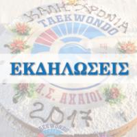 tkd-axaioi-ekdiloseis