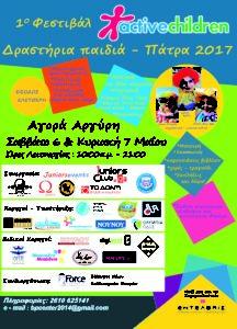 1ο Φεστιβάλ active children Δραστήρια παιδία Πατρα 2017